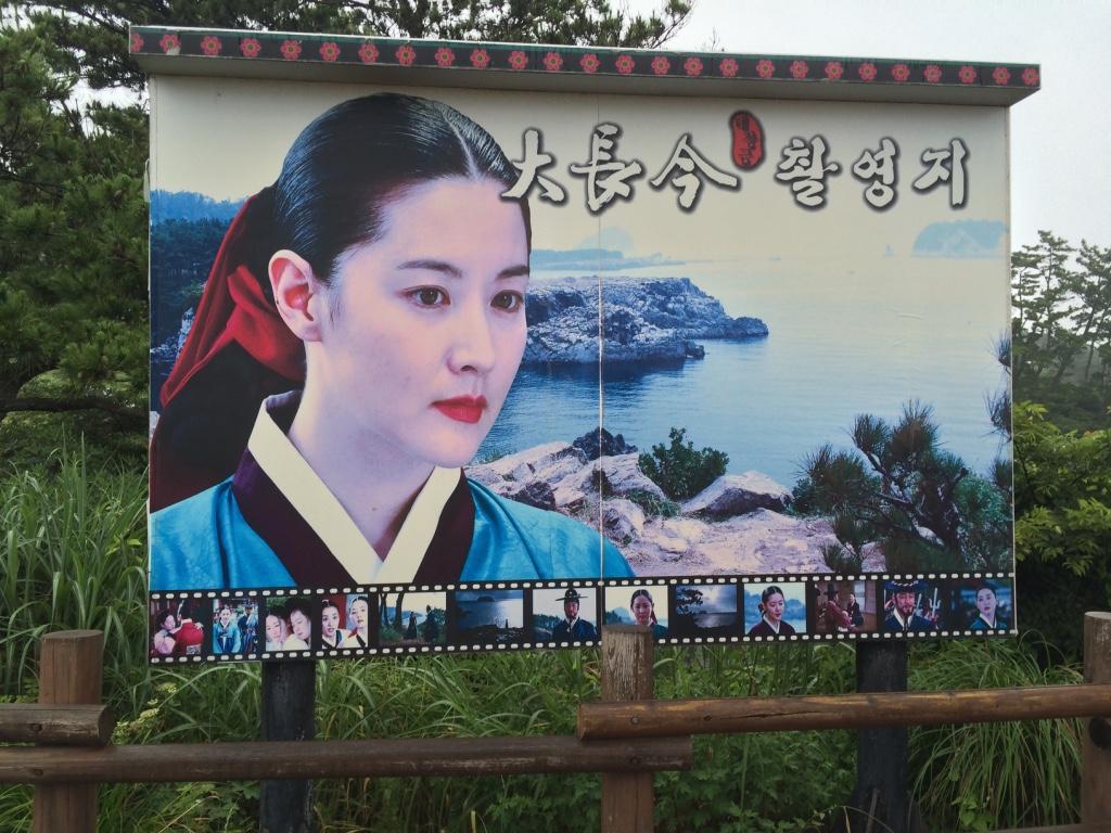 Mindenhol talalkoztunk 'A palota ékköve' cimu sorozat plakatjaival. Itt a sziklanal is forgattak bizonyos jeleneteket.<br />2003-ban készült egy koreai sorozat, amely egy 500 évvel ezelőtt élt lány történetét dolgozza fel, aki nagyszerű képességekkel rendelkezett. Ő lett Korea első női királyi orvosa. 2008-ban adta le először a Magyar Televízió, amit még másik két sugárzás követett.<br />