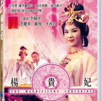 The Magnificent Concubine 1961
