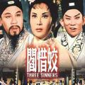 Three Sinners 1963