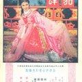 Diau Charn 1958
