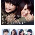 Love that Makes You Cry /Itsuka Kono Koi wo Omoidashite Kitto Naite Shimau/