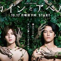 Cain and Abel /Kain to Aberu/