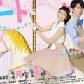 Date /Koi to wa Donna Mono Kashira/