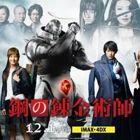 Megérkezett az Fullmetal Alchemist live-action-je! (Hagane no renkinjutsushi)