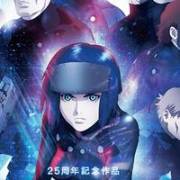 Harc a kiberbűnözés ellen - Ghost in the Shell: Az Új Animefilm