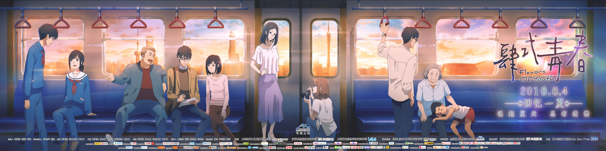Image result for flavors of youth