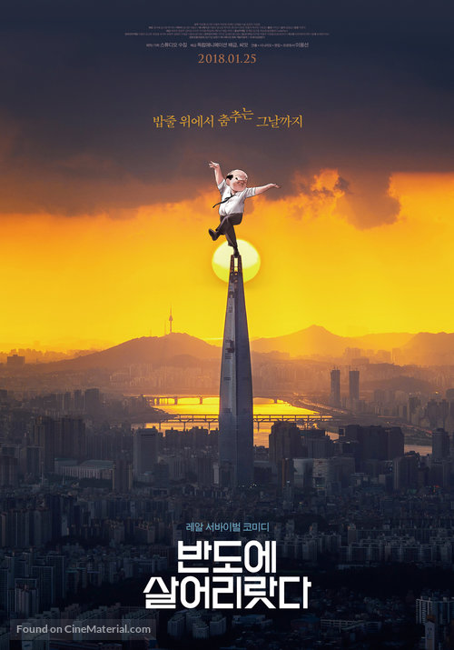 ill-just-live-in-bando-south-korean-movie-poster.jpg