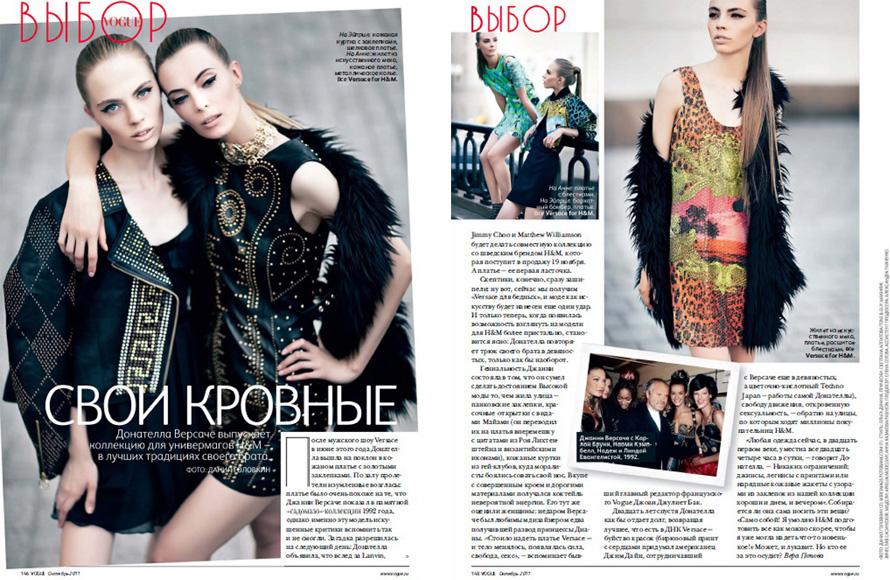 Már az orosz Vogue-ban a Versace for H&M ruhák