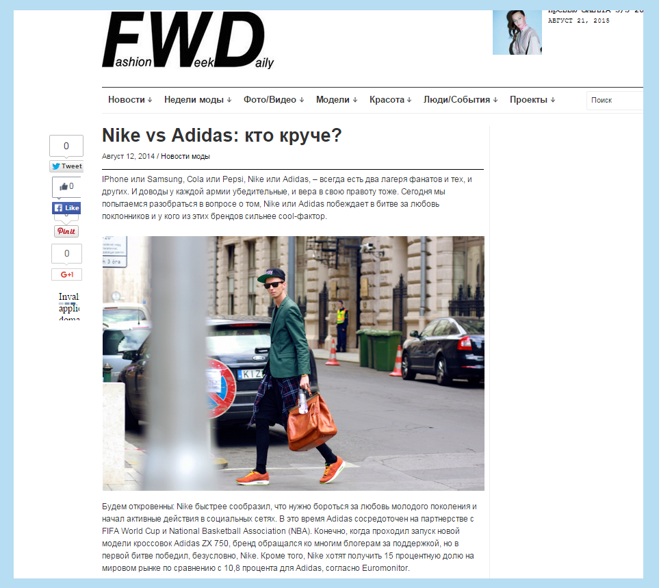 Fashion Week Daily- Nike vs Adidas article / in Russia