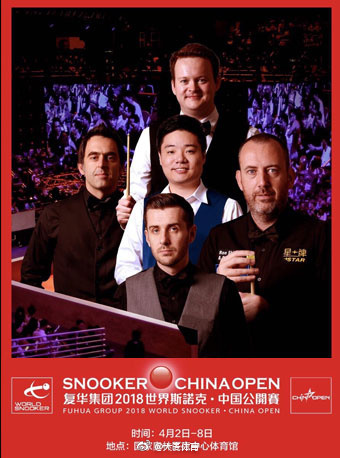 chinaopen2018poster.jpg