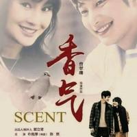 Park Shi Hoo - Scent