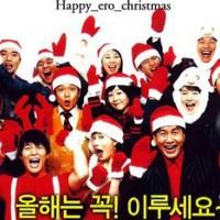 Happy Ero(tic) Christmas