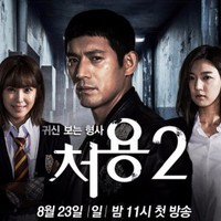 Ghost-seeing detective, Cheo Yong - 2. évad(10 rész)