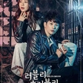 Lovely Horribly (16 / 32 rész)