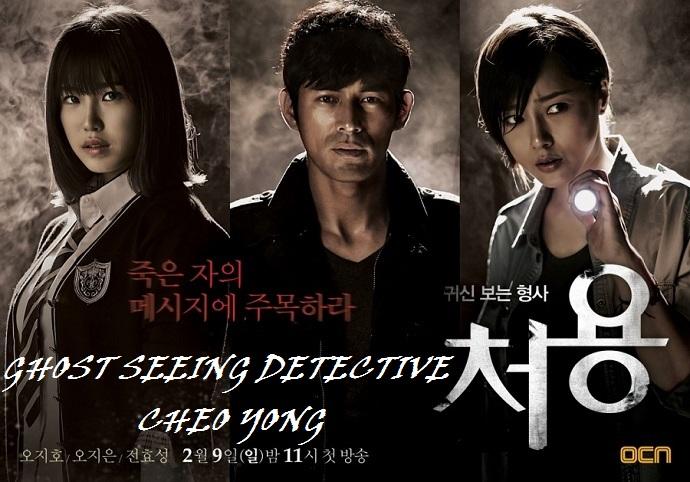 ghost-seeing_detective_cheo_yong.jpg