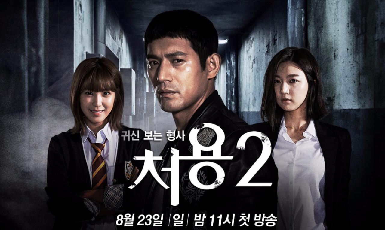 ghost-seeing_detective_cheo_yong_2.jpg