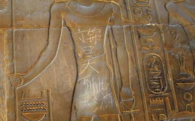 Egyiptomi vandálkodás.jpg