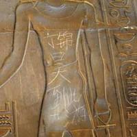 Egyiptomi graffiti, összefestett Picasso