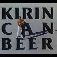 Kirin Can Beer - Japán Sting reklám '87-ből
