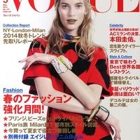 Axente Vanessa legújabb Vogue címlapja!