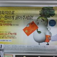 Koreából jelentik
