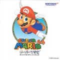 Nintendo 64 Sound Series #1 - Super Mario 64 Original Soundtrack