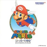 Nintendo 64 Sound Series #1 - Super Mario 64 Original Soundtrack