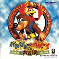 Nintendo 64 Sound Series #9 - Banjo Kazooie's Great Adventure Original Soundtrack