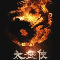 Man of Tai Chi (poszter + trailer)