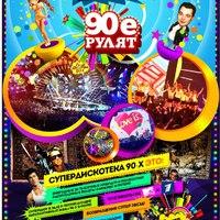 Oroszországi fesztivál plakátai