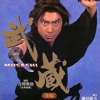 Musashi (mini Tv sorozat) 2003