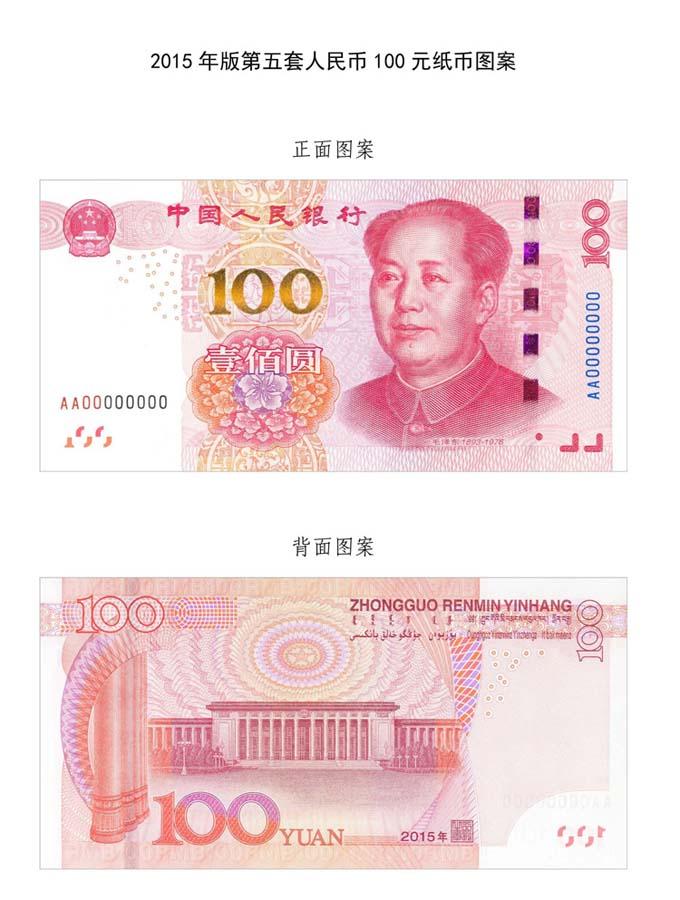 100yuan.jpg