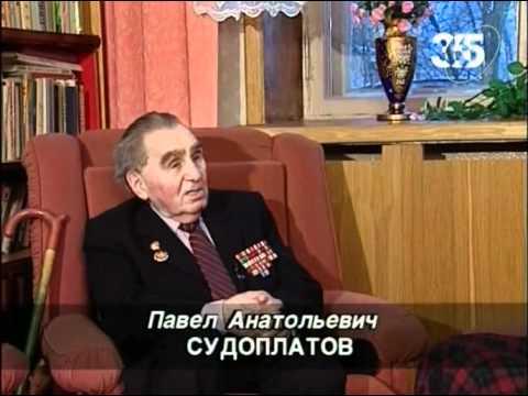 Sudoplatov 002.jpg