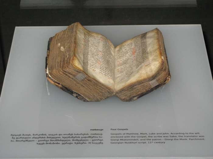 11. századi Evangélium, Márk, Máté, Lukács, és János evangéliuma.