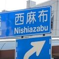 Nishiazabu 13-14