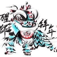 17 érdekesség a kínai írásról