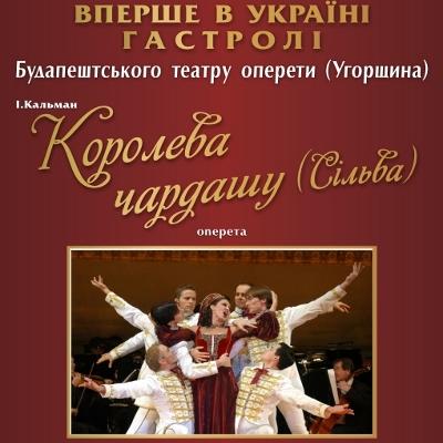 csárdáskirálynő ukrajna