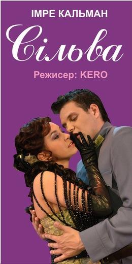 operett ukrajna2