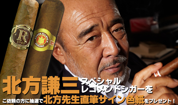 kitakata_japan_cigar_4.jpg