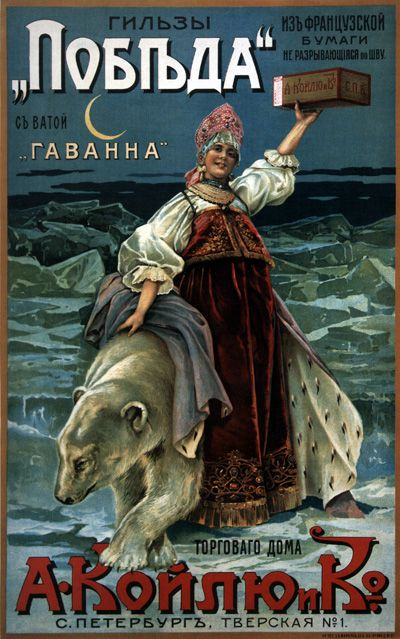 russian_advertising_poster_for_cigars_pre-1917_1.jpg