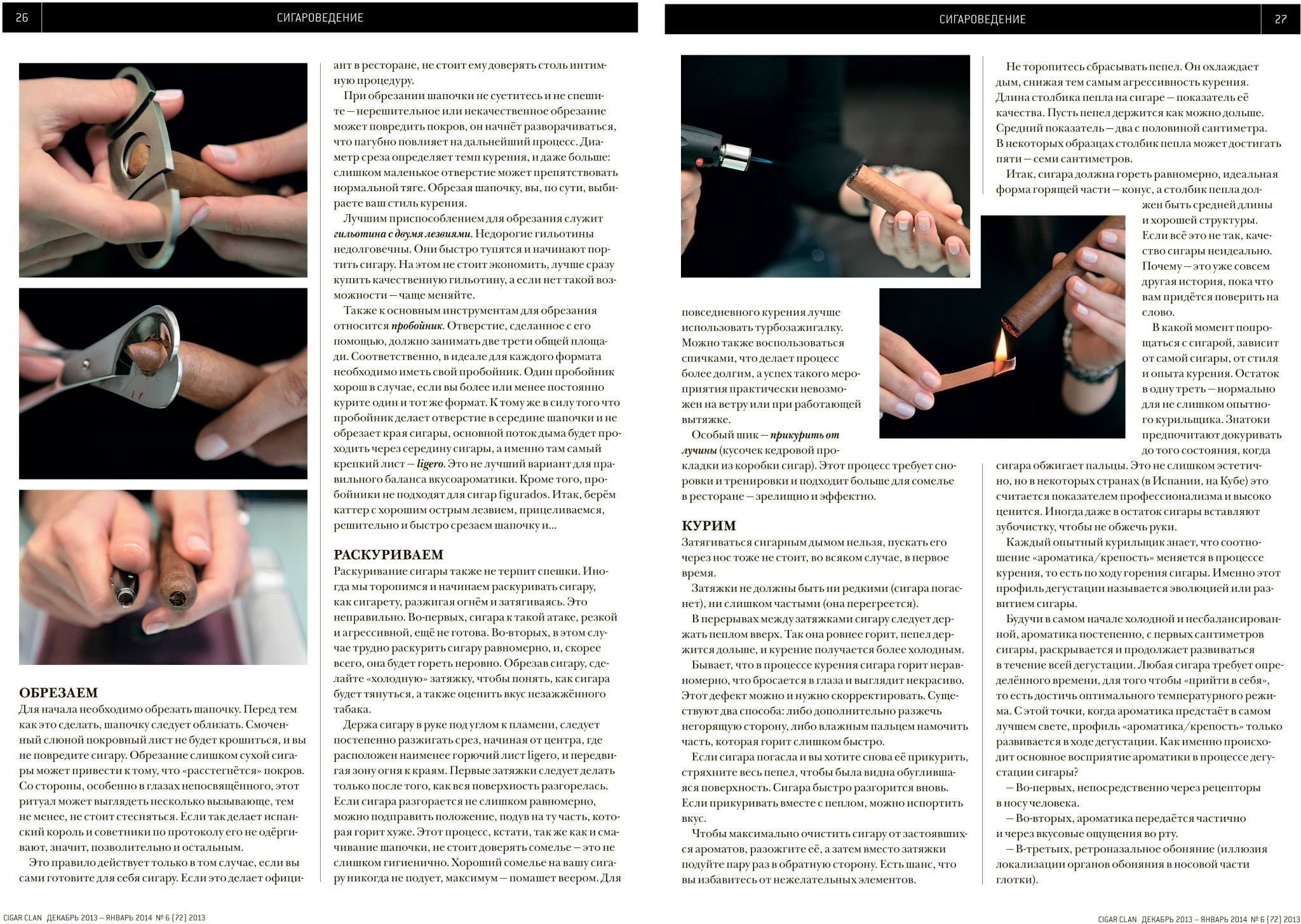 russian_cigar_magazine_cigar_clan_cigar_2.jpg