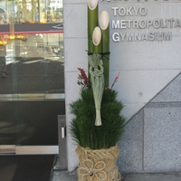 Újévi készülődés - Karácsony és Szilveszter Tokióban