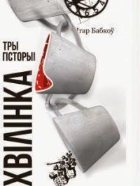 Іgar_Babkoў__Hvіlіnka._Try_gіstoryі.jpg