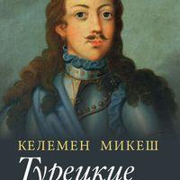 Mikes Kelemen orosz fordításban