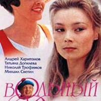 Szabad szél - filmvetítés az Orosz Kulturális Központban