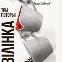 Ihar Babkou kapja a Visegrádi Keleti Partnerség irodalmi díját