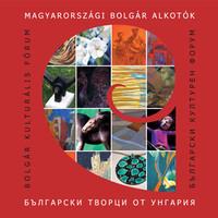 Párbeszéd - Kiállítás a Bolgár Kulturális Intézetben