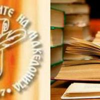 A DPM (Makedón Írók Szövetsége) közzétette 2014 legsikeresebb szerzőit.