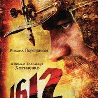 Filmajánló - 1612: Sötét idők krónikája