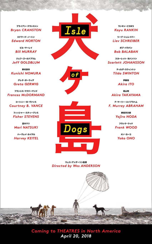 isle-dogs-poster-big.jpg